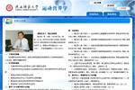陕西师范大学运动营养学精品课程(校内网)