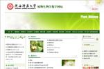 师大《植物生物学》(校内网)