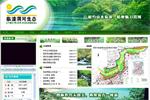 临潼渭河生态开发区